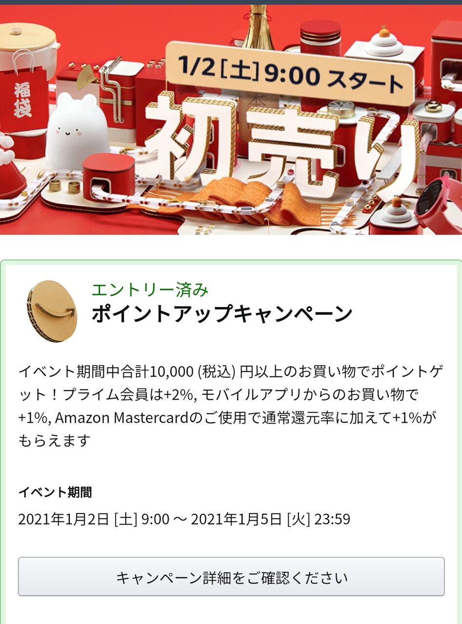 速報】Amazon初売りセール2021年1/2(土)9:00スタート🎍🌅🎍 : sunriの ...