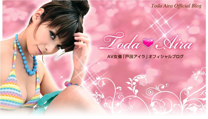 戸田アイラ 公式ブログ
