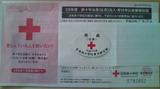 赤十字寄付金