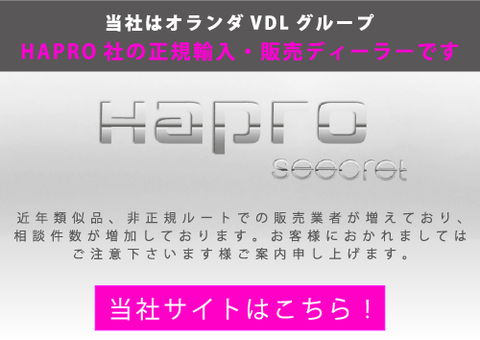 Hapro_Seecret_C200_front