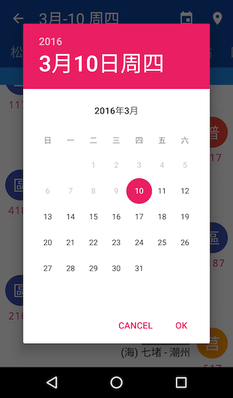 Screenshot_20160310-131909