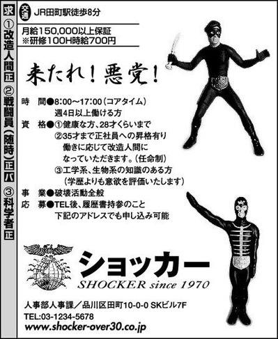 shocker02