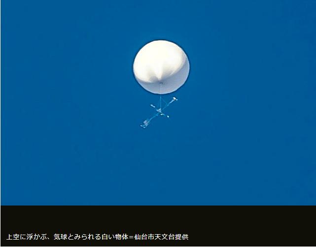 市 上空 白い 物体 仙台 【衝撃】謎の白い物体の鮮明画像を掲載 /
