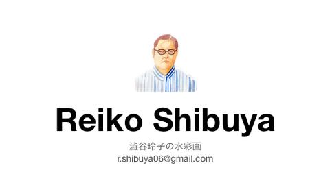 Reiko Shibuya
