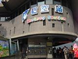 猫空駅.JPG