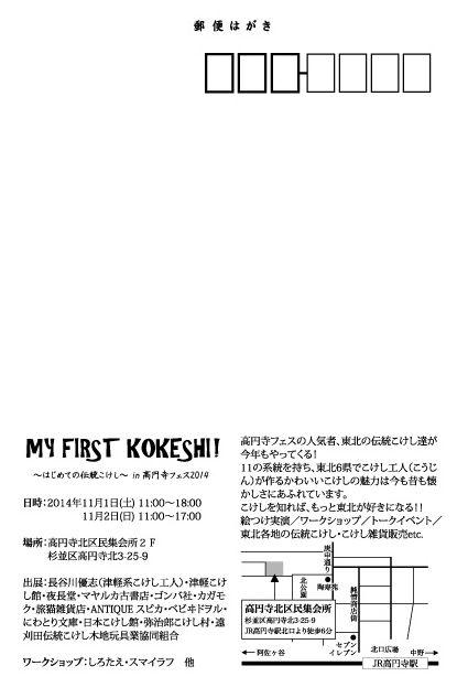 こけしDM宛名面一色_ol
