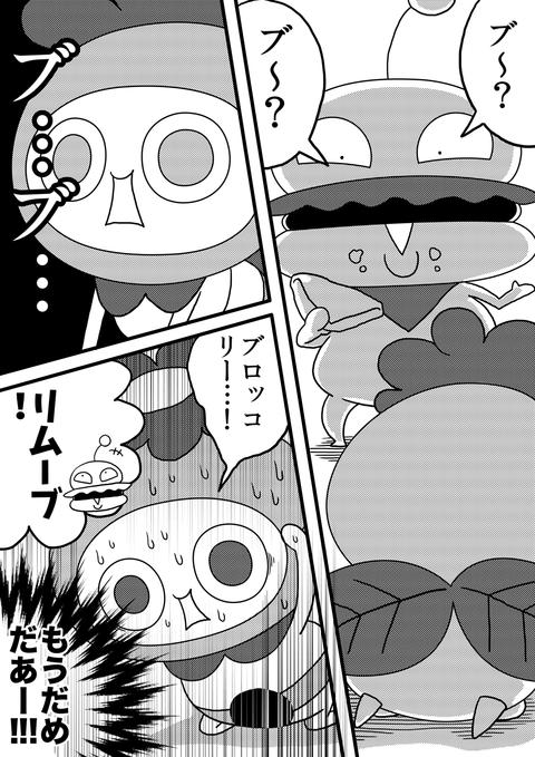 フローラ漫画_16