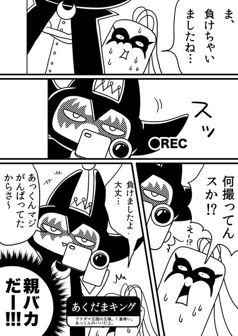 フローラ漫画_26
