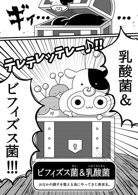 フローラ漫画_19