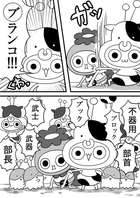 フローラ漫画_20