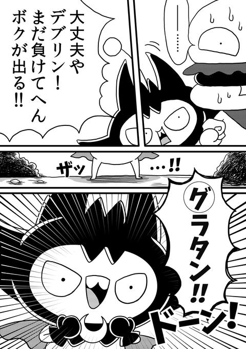 フローラ漫画_23