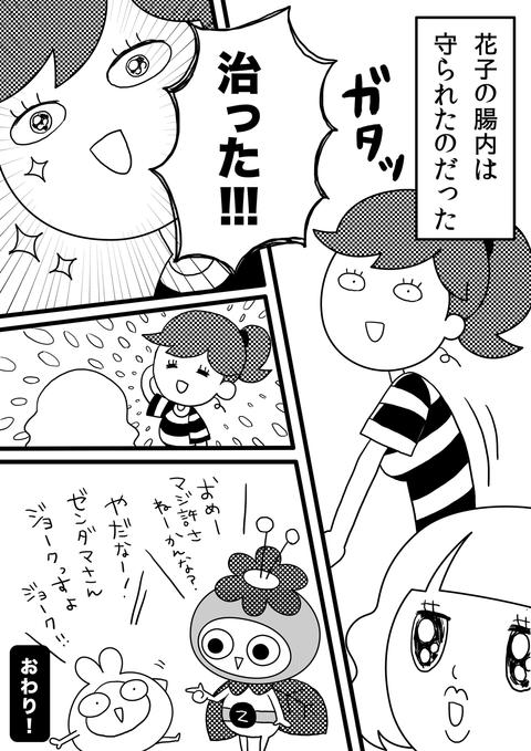 フローラ漫画_29