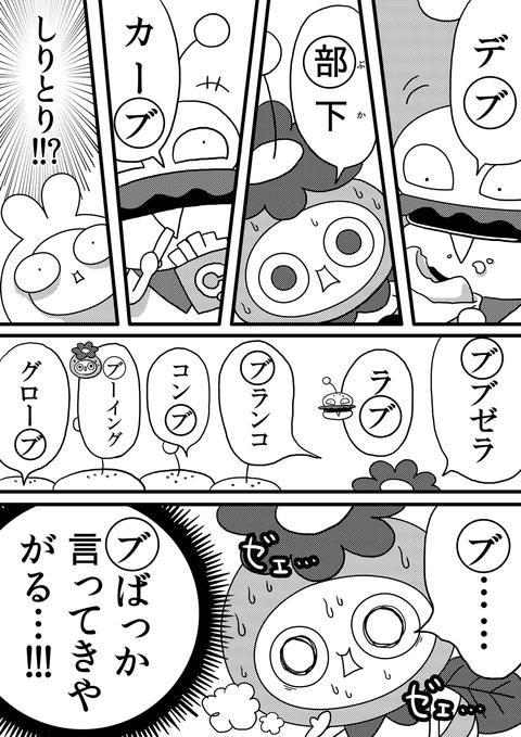 フローラ漫画_15
