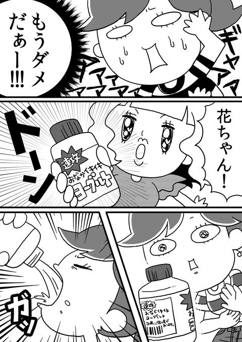 フローラ漫画_17