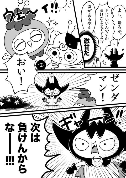 フローラ漫画_27