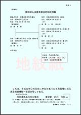 認証文付き-法定相続情報一覧図の写し