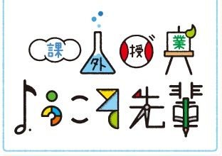 課外授業ようこそ先輩logo