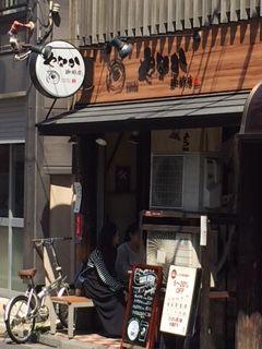 谷中コーヒー
