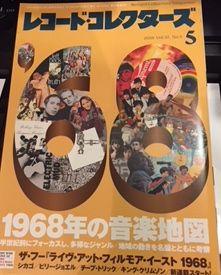 レコードコレクターズ1968