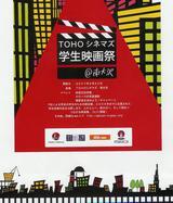 学生映画祭