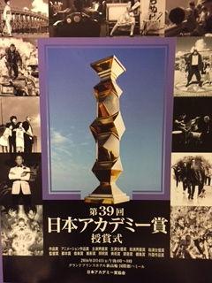 2016日本アカデミー賞
