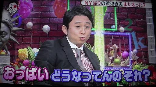 有吉→直美