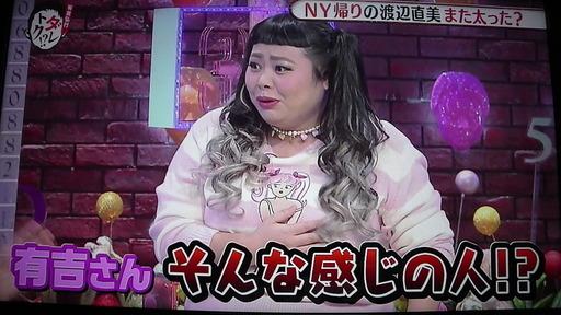 渡辺直美&有吉弘行
