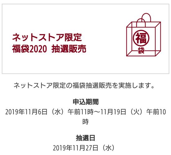 muji 2019-11-06
