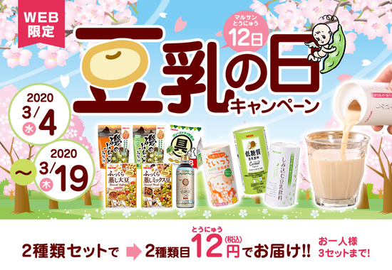 豆乳2020