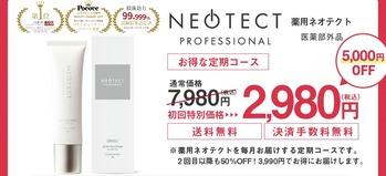 nt_teiki_buy2980_pc_01