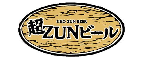 【東方】 超ZUNビールの詳細が公開!今回の味も発表、ニコニコ超会議で登場です。