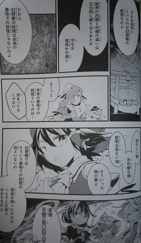 【東方】幻想郷には本当の妖怪はいないんだってさ【ソース】