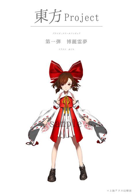 【東方】 東方妖々夢プレミアムフィギュア-博麗霊夢-の情報が公開されました。新作の霊夢フィギュア。