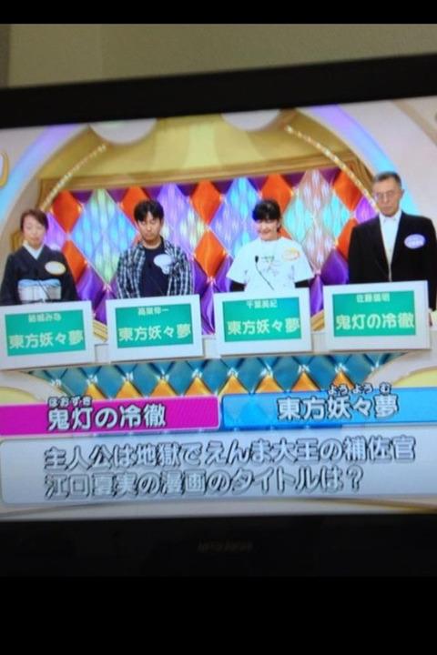 NHKでまた東方Projectネタ、スタッフに東方好きが多いのか。