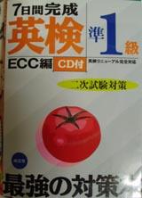 ECC編 7日間完成 英検準1級 二次試験対策