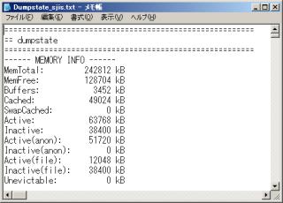 Androidで1つのアプリが使える作業メモリ量は16MBまで?