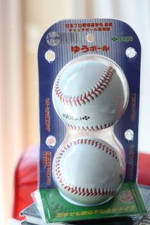 キャッチボール専用の柔らかいボール