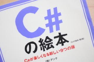 C#の絵本