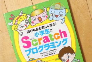 遊びながら楽しく学ぶ!小学生のScratchプログラミング ナツメ社