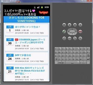 Android SDK r17のx86イメージでエミュレータが快適動作!