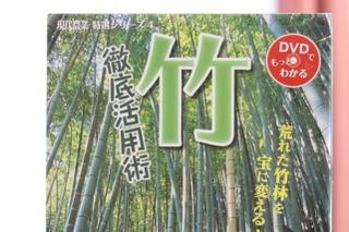 竹 徹底活用術: 荒れた竹林を宝に変える!