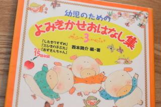 幼児のための よみきかせおはなし集 3