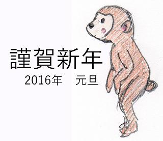 2016年の目標