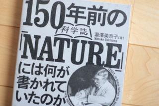 150年前の科学誌「NATURE」には何が書かれていたのか