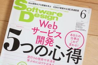 Software Design 2018年6月号
