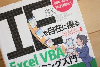 IEを自在に操るExcel VBAプログラミング入門