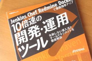 Jenkins、Chef、Redmine、Dockerで業務効率アップ 10倍速の開発・運用ツール