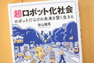 超ロボット化社会