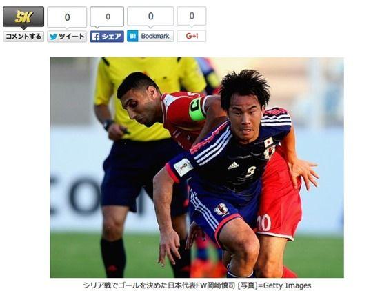 日本、首位シリアに3得点完封勝利でアジア2次予選グループ首位に【スタッツ・ハイライト動画】