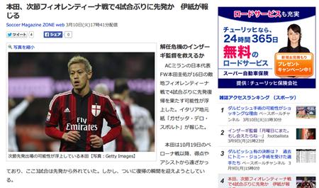 本田、次節フィオレンティーナ戦で4試合ぶりに先発か 「戦術的な試合になる」